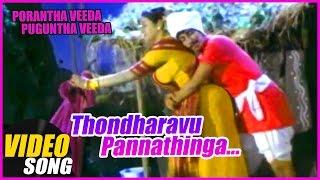 Thondharavu Pannathinga Video Song | Porantha Veeda Puguntha Veeda | Bhanupriya | Ilayaraja