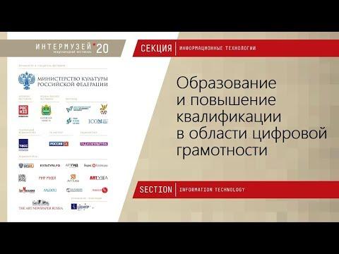 ИНТЕРМУЗЕЙ - 2020 - Образование и повышение квалификации в области цифровой грамотности
