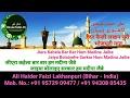 Download भोजपुरी बेस्ट Ali Haider Faizi New Naat 2017 | जीएरा कहेला बार बार हम मदीना जैबे | Jiara Lahela Bar MP3 song and Music Video