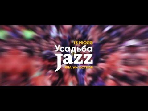 Видео: Усадьба Jazz 2019 Промо фестиваля (Санкт-Петербург, 0+)