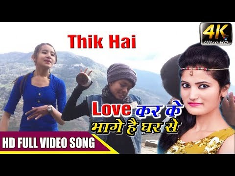 LOVE KARKE BHAGE HAI Chowmein Momo Khayenge   Cover Music Video   Thik Hai
