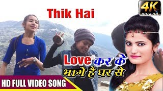 LOVE KARKE BHAGE HAI Chowmein Momo Khayenge   Cover Music Video   Thik Hai