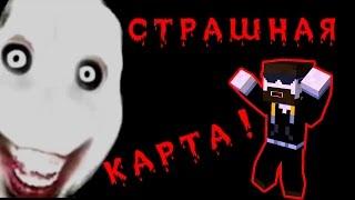 МАЙНКРАФТ: Страшная карта / Lights Out (Horror map in minecraft)