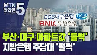 부산·대구 아파트값 '들썩'…지방은행 주담대 '펄쩍' …