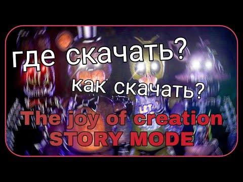 Где и Как скачать The Joy Of Creation  Story Mode
