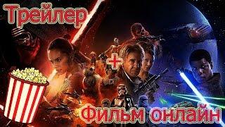 Звёздные войны 7 Пробуждение силы фильм онлайн