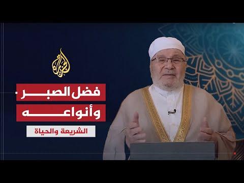 الشريعة والحياة في رمضان - مع الشيخ محمد راتب النابلسي عن الصبر وأهميته وأنواعه
