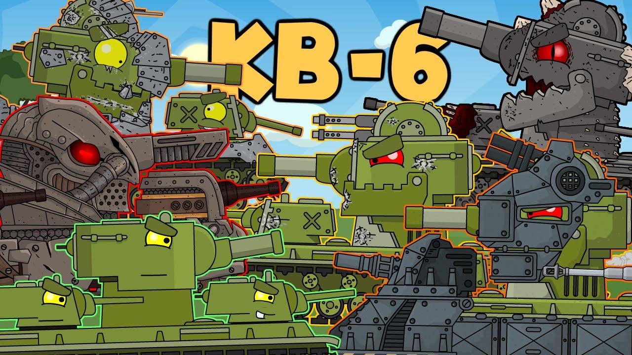 Все серии : История КВ-6 длинною в жизнь - Мультики про танки
