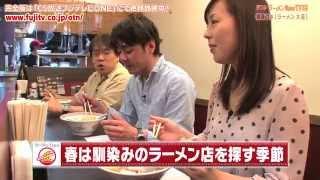 """ラーメンWalker TV2 第75回(初回放送 2014年4月) 新東京人に贈る""""普通..."""