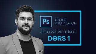 Adobe Photoshop / Dərs 1 / Dizayn dərsləri