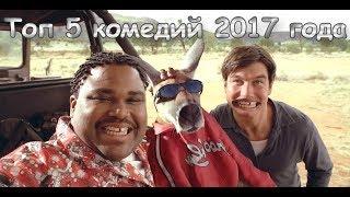 МЕГА ТОП#4: 5 САМЫХ СМЕШНЫХ КОМЕДИЙ 2017 ГОДА!!!