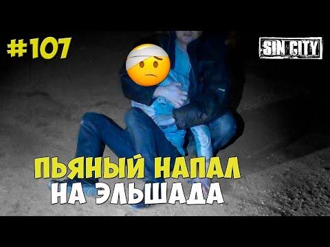 Смотреть ГОРОД ГРЕХОВ 107 - ПЬЯНЫЙ НАПАЛ НА ЭЛЬШАДА БАБАЕВА онлайн