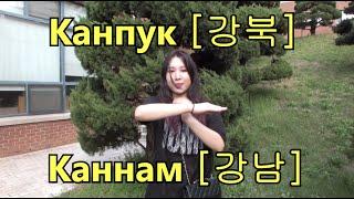 Южная Корея | Что такое Каннам Стайл?