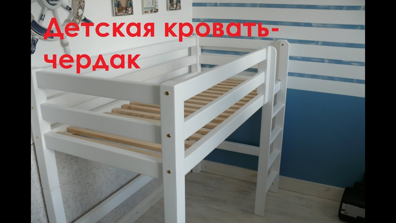 Чердак для кровати своими руками