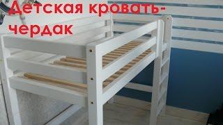 видео Кровать-чердак своими руками