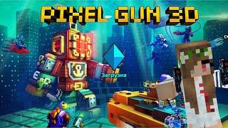 Pixel Gun 3D | Обновление 17.7 и сет Подводный Спецназ