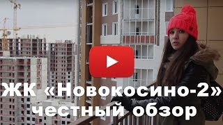 видео Новостройки в Реутове от 2.62 млн руб за квартиру от застройщика