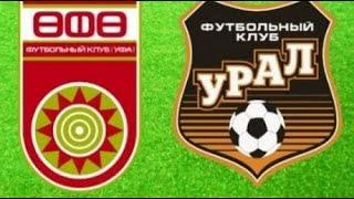 Уфа Урал смотреть онлайн трансляцию матча Кубок России 1 8 финала