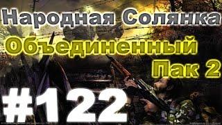 Сталкер Народная Солянка - Объединенный пак 2 #122. Спасение Славика Снегиря и тайна островов