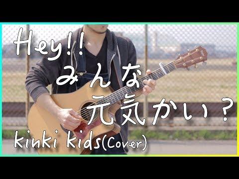 Hey!みんな元気かい?/KinKi Kids cover 【関ヶ原企画】