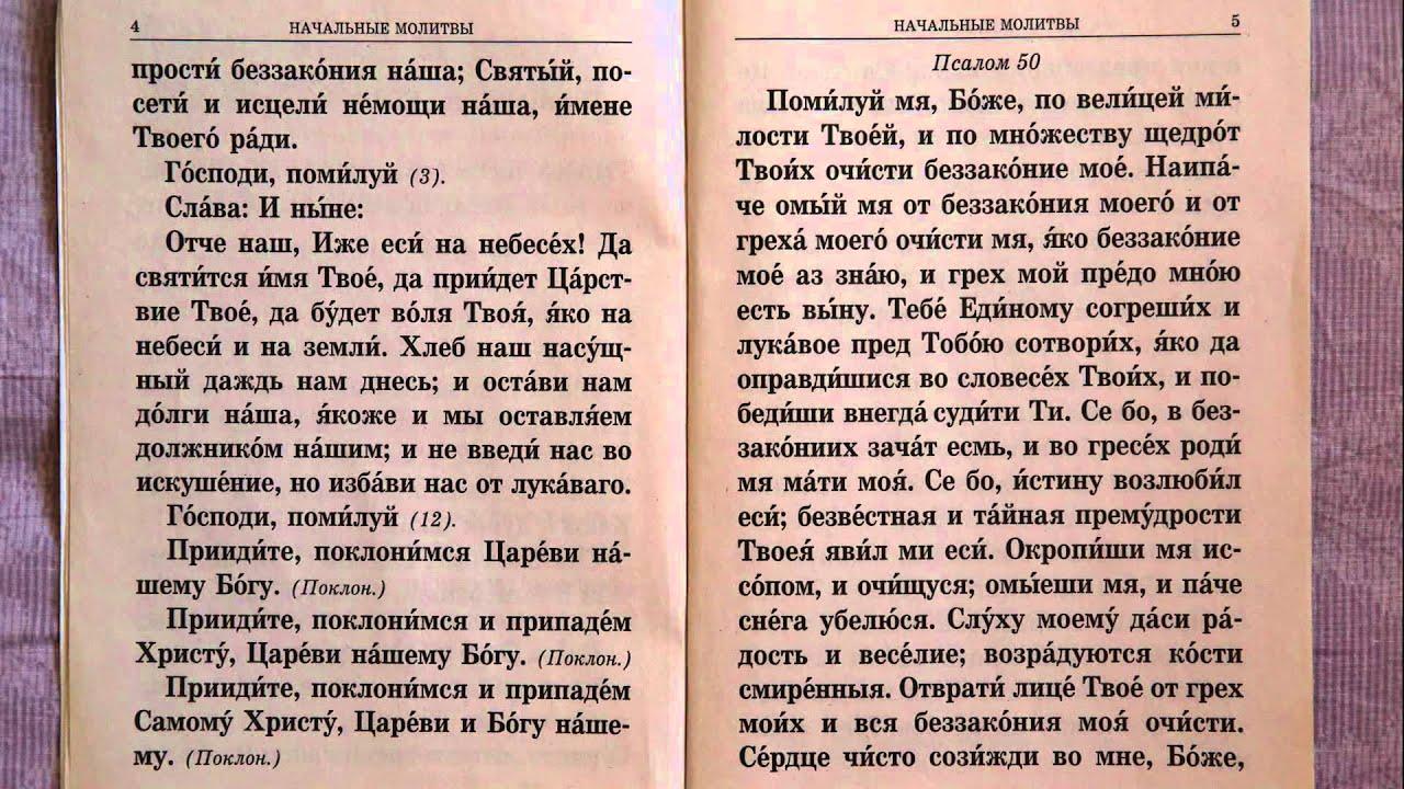 Каноны и молитвы перед причастием читать