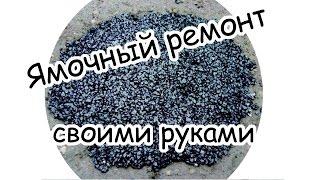 Ямочный ремонт ярославских дорог своими руками(, 2016-03-14T18:28:46.000Z)