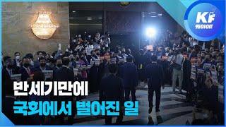 국회에서 53년만에 벌어진 일 / KBS뉴스(News)