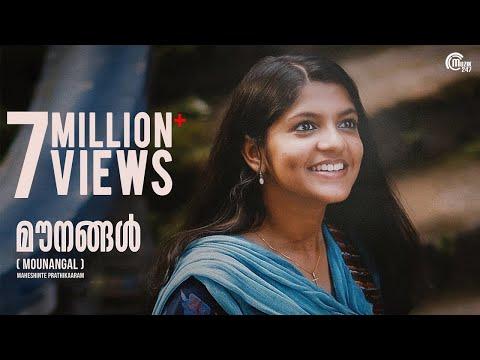 Maheshinte Prathikaaram | Mounangal Song Video |...