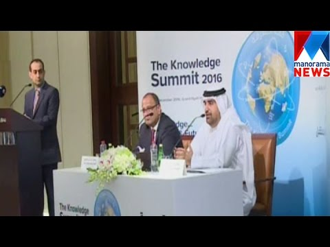 Knowledge summit in Dubai on december | Manorama News