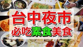 台中夜市必吃素食美食📢一中街X忠孝夜市 Taiwan Vegetarian Night Market