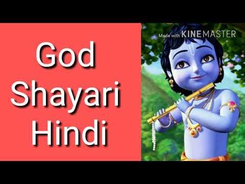 God Shayari Hindi भगवान् के लिए शायरी Part=3