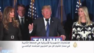 فيديو..فوز ترامب وساندرز بالانتخابات في نيوهامشير