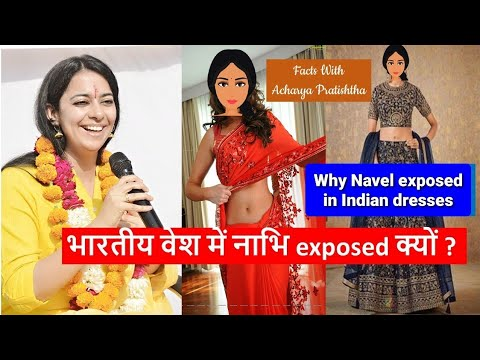 Download भारतीय वेश में नाभि exposed क्यों ? Science behind women exposing navel | Facts | Indian culture
