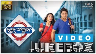Love Station Official JukeBox Odia Movie Babushan Elina Tarang Cine Production