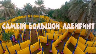 Самый большой лабиринт в мире. Абу Даби (Gopro 7 black vlog)