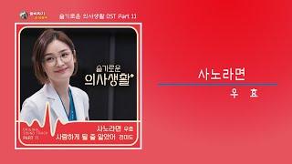 OOHYO (우효) - While Living Live (사노라면) | 슬기로운 의사생활 OST Part 11  | 가사