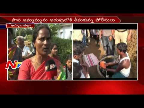 పక్కింటి బావిలో శవమై కనిపించిన 13 రోజుల బాలిక    Khammam District    NTV