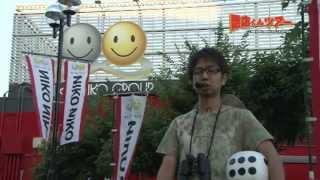 【P-martTV】閉店くんツアー#065 ニコニコ寝屋川南インター店 thumbnail