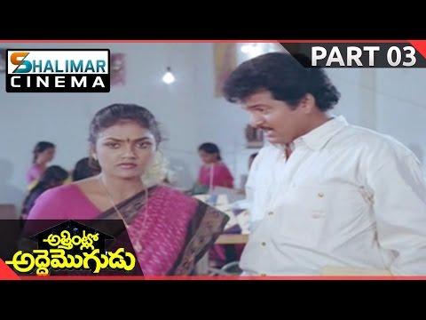 Atta Intlo Adde Mogudu Movie || Part 03/11 || Rajendra Prasad, NIrosha || Shalimarcinema