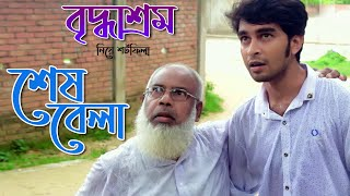 shesh-bela-briddhasrom-bangla-new-short-film-2016