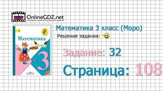 Страница 108 Задание 32 – Математика 3 класс (Моро) Часть 1