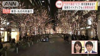 ライトアップ4時間短縮・・・Xmasイブ 丸の内繁華街は(2020年12月24日) - YouTube