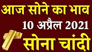 08 अप्रैल 2021 gold rate today, आज का सोने का भाव ,gold price today, sone ka bhav aaj ka