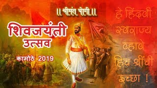 Shiv Jayanti Kamothe 2019 | शिव जयंती कामोठे 2019 |  sunilp vlogs | Kamothe | 19 February, 2019 thumbnail