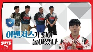 Bowling Masters Episode 9  [Bowling Masters vs Bowling Avengers!]