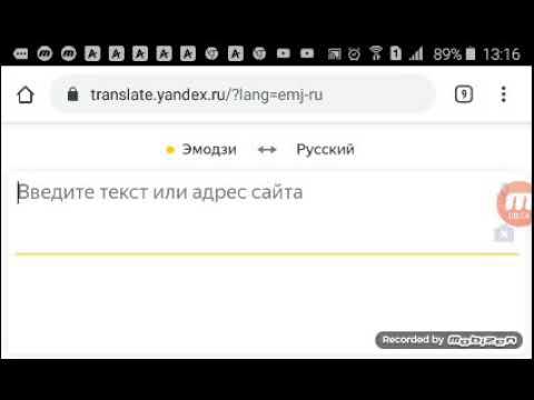 Переводим эмодзи в яндекс переводчике