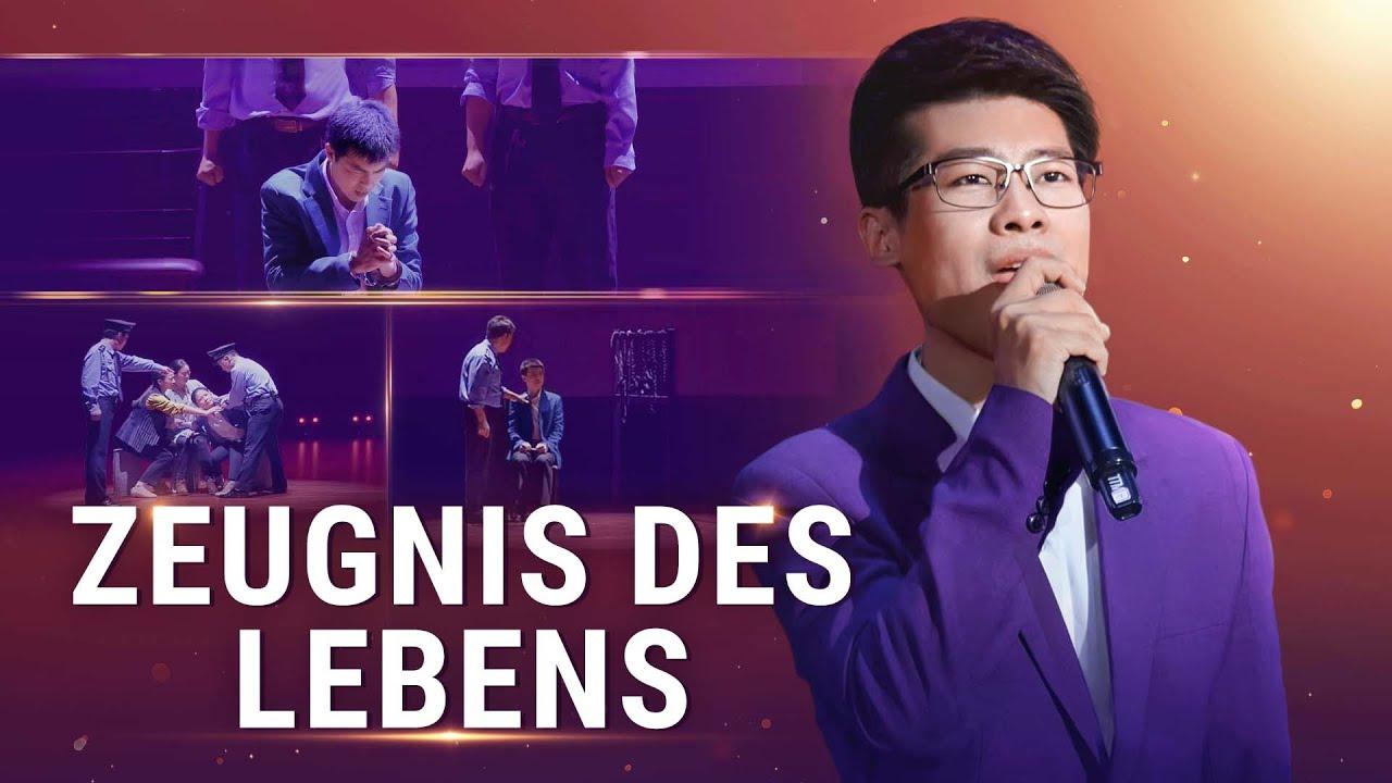 Lobpreis Lied | Zeugnis des Lebens | Die guten Kämpfer Christi ändern nie das Herz | Das Gott liebt