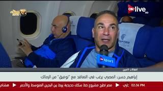 إبراهيم حسن: المصري يرغب في التعاقد مع