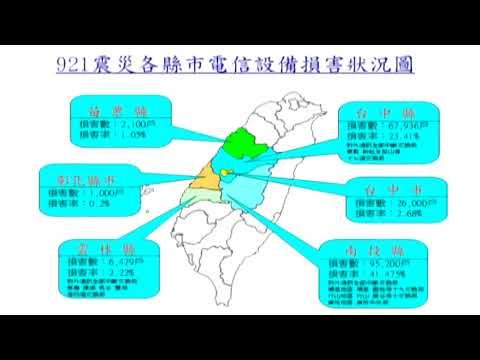 921中華電信口述歷史重建
