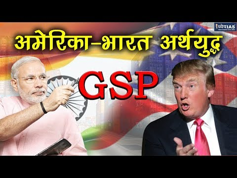 ARTHIC MUDDEY: AMERICA INDIA TRADE WAR AND GSP